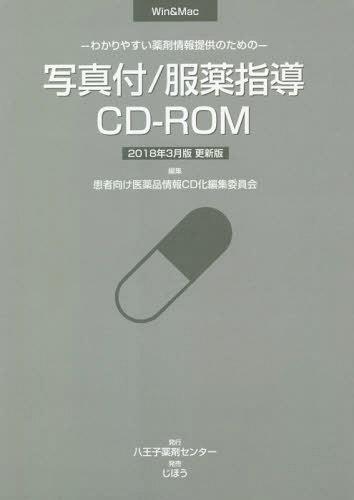 写真付服薬指導CD-ROM18年3月更新[本/雑誌] (わかりやすい薬剤情報提供のための) / 患者向け医薬品情報CD化編集委員会/編集