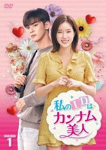 私のIDはカンナム美人 DVD-BOX 1[DVD] / TVドラマ