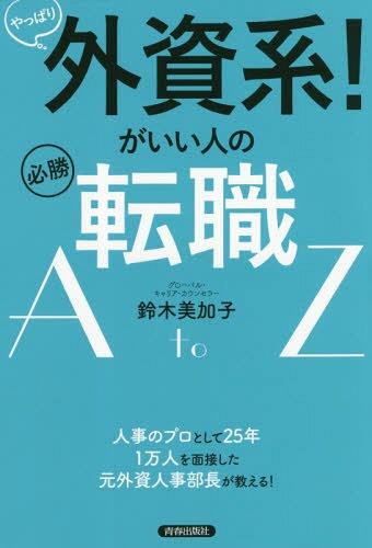 書籍のメール便同梱は2冊まで やっぱり外資系 がいい人の必勝転職Ato 本 雑誌 鈴木美加子 年中無休 著 信頼