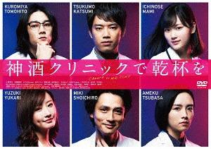 神酒クリニックで乾杯を DVD-BOX[DVD] / TVドラマ