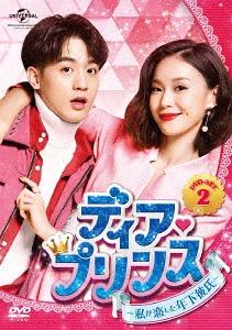 ディア・プリンス~私が恋した年下彼氏~ DVD-SET 2[DVD] / TVドラマ