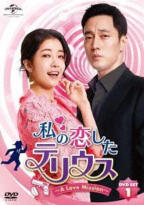 私の恋したテリウス~A LOVE MISSION~ DVD-SET 1 [特典映像DVD付] (お試しBlu-ray付)[DVD] / TVドラマ