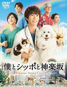 僕とシッポと神楽坂 DVD-BOX[DVD] / TVドラマ