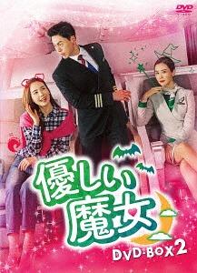 優しい魔女 DVD-BOX 2[DVD] / TVドラマ