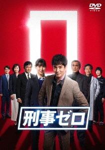 刑事ゼロ DVD-BOX[DVD] / TVドラマ
