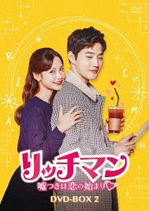 リッチマン~嘘つきは恋の始まり~ DVD-BOX 2[DVD] / TVドラマ