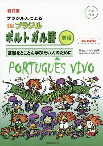 送料無料選択可 即日出荷 書籍のメール便同梱は2冊まで 生きたブラジルポルトガル語 初級 新訂版 兼安シルビア典子 本 商い 雑誌 著 ブラジル人による