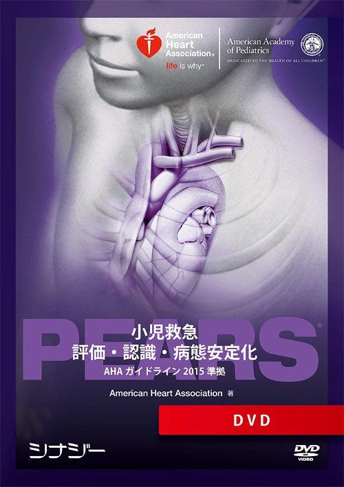 [DVD] PEARS DVD (AHAガイドライン2015準拠)[本/雑誌] (単行本・ムック) / アメリカ心臓協会/著