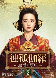 独孤伽羅 ~皇后の願い~ DVD-BOX 2[DVD] / TVドラマ