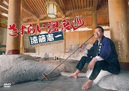 ドラマParavi さすらい温泉 遠藤憲一 DVD BOX[DVD] / TVドラマ