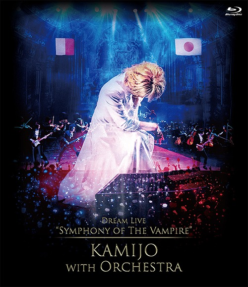 "Dream Live ""Symphony of The Vampire"" KAMIJO with Orchestra [Blu-ray+2CD/初回生産限定版][Blu-ray] / KAMIJO"