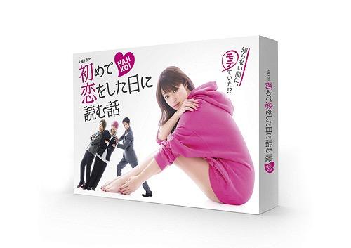 初めて恋をした日に読む話 Blu-ray BOX[Blu-ray] / TVドラマ