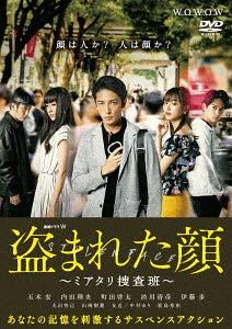 連続ドラマW 盗まれた顔 ~ミアタリ捜査班~ DVD-BOX[DVD] / TVドラマ