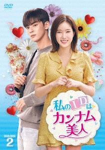 私のIDはカンナム美人 DVD-BOX 2[DVD] / TVドラマ