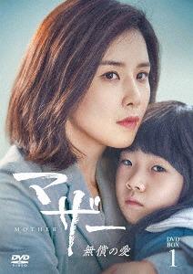 マザー 無償の愛 DVD-BOX 1[DVD] / TVドラマ