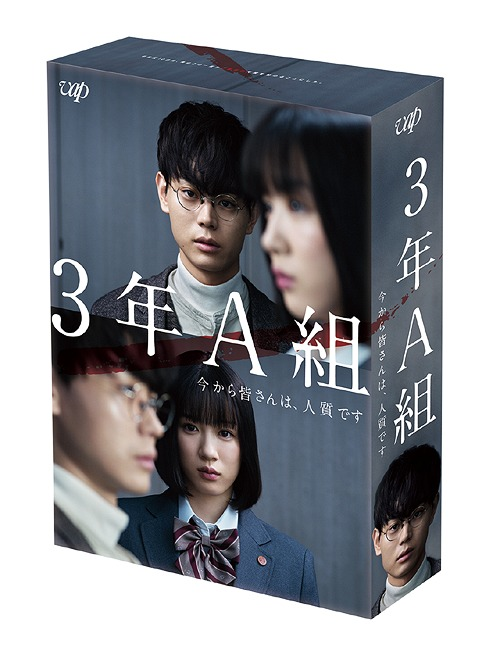3年A組 ―今から皆さんは、人質です― DVD-BOX[DVD] / TVドラマ