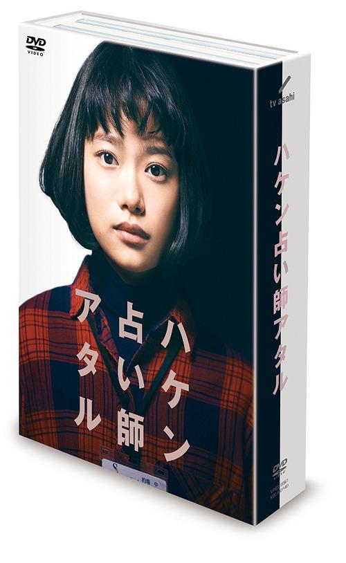 ハケン占い師アタル DVD-BOX[DVD] / TVドラマ