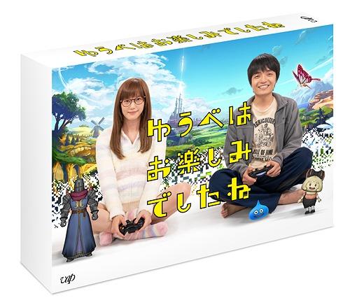 ゆうべはお楽しみでしたね Blu-ray BOX[Blu-ray] / TVドラマ