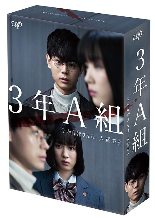 3年A組 ―今から皆さんは、人質です― Blu-ray BOX[Blu-ray] / TVドラマ