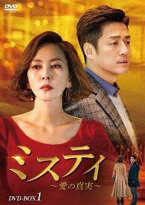 ミスティ~愛の真実~ DVD-BOX 1[DVD] / TVドラマ