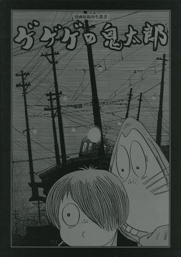ゲゲゲの鬼太郎 (漫画原稿再生叢書)[本/雑誌] / 水木しげる/著