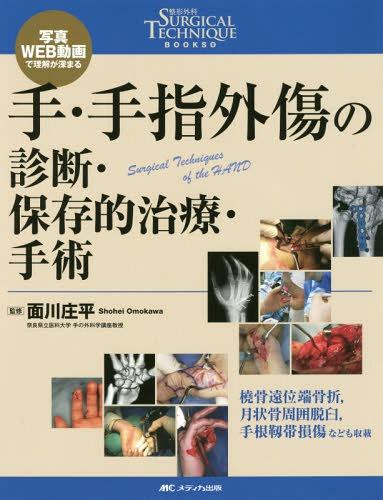 手・手指外傷の診断・保存的治療・手術 写真・WEB動画で理解が深まる (整形外科SURGICAL TECHNIQUE BOOKS 2)[本/雑誌] / 面川庄平/監修