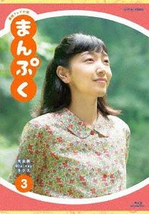 連続テレビ小説 まんぷく 完全版 ブルーレイ BOX 3[Blu-ray] / TVドラマ