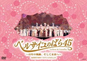 『ベルサイユのばら45』 ~45年の軌跡、そして未来へ~[DVD] / 宝塚歌劇団