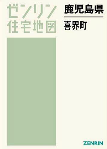 鹿児島県 喜界町 (ゼンリン住宅地図)[本/雑誌] / ゼンリン / ※ゆうメール利用不可
