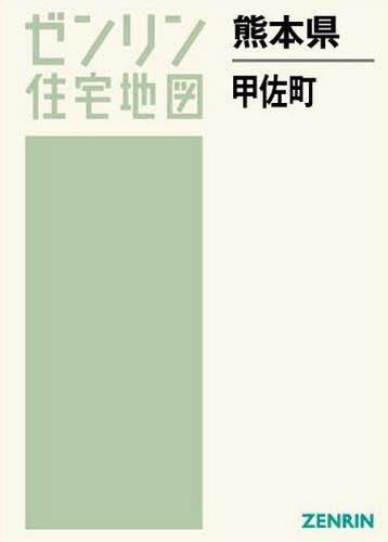 熊本県 甲佐町 (ゼンリン住宅地図)[本/雑誌] / ゼンリン / ※ゆうメール利用不可