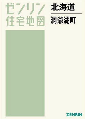 北海道 洞爺湖町 (ゼンリン住宅地図)[本/雑誌] / ゼンリン / ※ゆうメール利用不可