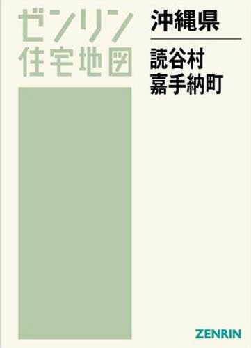 沖縄県 読谷村・嘉手納町 (ゼンリン住宅地図)[本/雑誌] / ゼンリン / ※ゆうメール利用不可