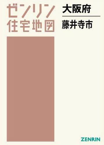 大阪府 藤井寺市 (ゼンリン住宅地図)[本/雑誌] / ゼンリン / ※ゆうメール利用不可