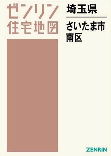 埼玉県 さいたま市 南区 (ゼンリン住宅地図)[本/雑誌] / ゼンリン / ※ゆうメール利用不可