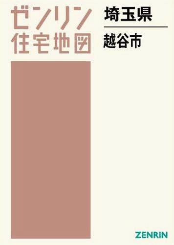 埼玉県 越谷市 (ゼンリン住宅地図)[本/雑誌] / ゼンリン / ※ゆうメール利用不可