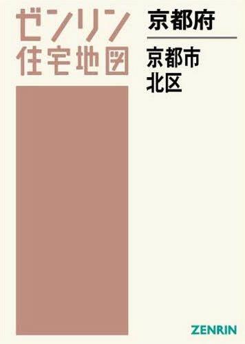 京都府 京都市 北区 (ゼンリン住宅地図)[本/雑誌] / ゼンリン / ※ゆうメール利用不可