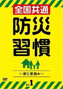 送料無料 全国共通 マーケティング 防災習慣 Vol.1 趣味教養 DVD 新着セール ~家と家族編~
