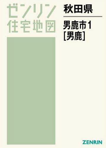 秋田県 男鹿市  1 男鹿 (ゼンリン住宅地図)[本/雑誌] / ゼンリン / ※ゆうメール利用不可