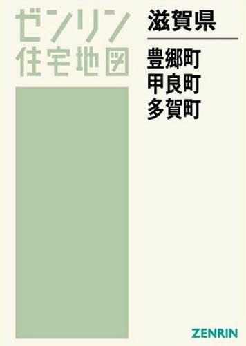 滋賀県 豊郷町・甲良町・多賀町 (ゼンリン住宅地図)[本/雑誌] / ゼンリン / ※ゆうメール利用不可