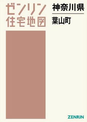 神奈川県 葉山町 (ゼンリン住宅地図)[本/雑誌] / ゼンリン / ※ゆうメール利用不可
