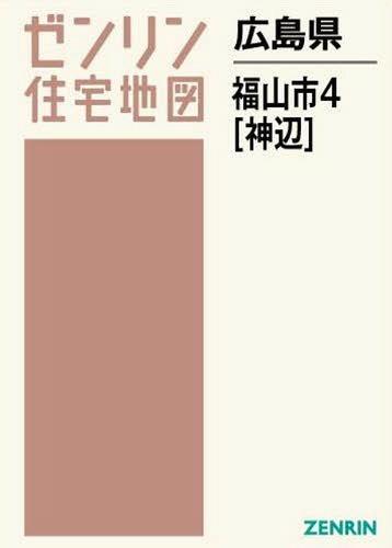 広島県 福山市  4 神辺 (ゼンリン住宅地図)[本/雑誌] / ゼンリン / ※ゆうメール利用不可