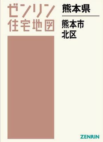 熊本県 熊本市 北区 (ゼンリン住宅地図)[本/雑誌] / ゼンリン / ※ゆうメール利用不可