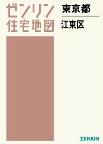 東京都 江東区 (ゼンリン住宅地図)[本/雑誌] / ゼンリン / ※ゆうメール利用不可