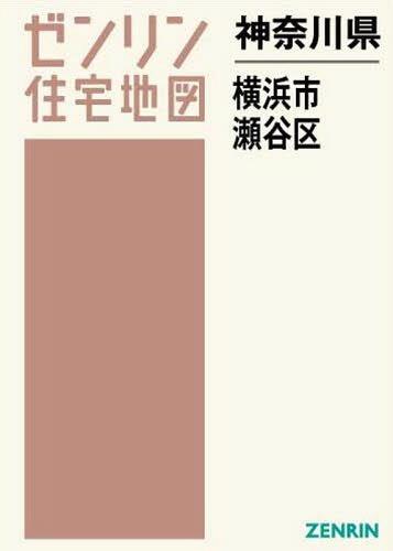 神奈川県 横浜市 瀬谷区 (ゼンリン住宅地図)[本/雑誌] / ゼンリン / ※ゆうメール利用不可