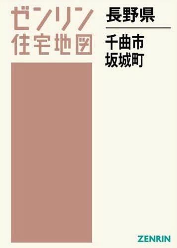 長野県 千曲市 坂城町 (ゼンリン住宅地図)[本/雑誌] / ゼンリン / ※ゆうメール利用不可