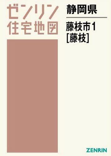 静岡県 藤枝市  1 藤枝 (ゼンリン住宅地図)[本/雑誌] / ゼンリン / ※ゆうメール利用不可