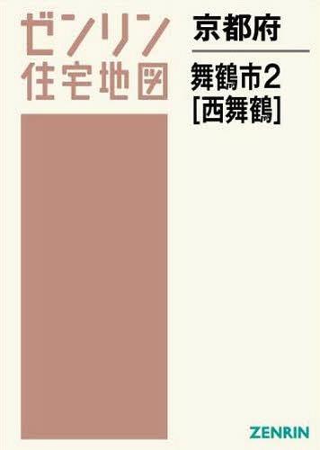 京都府 舞鶴市  2 西舞鶴 (ゼンリン住宅地図)[本/雑誌] / ゼンリン / ※ゆうメール利用不可