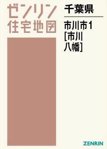 千葉県 市川市  1 市川・八幡 (ゼンリン住宅地図)[本/雑誌] / ゼンリン / ※ゆうメール利用不可
