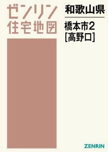 和歌山県 橋本市  2 高野口 (ゼンリン住宅地図)[本/雑誌] / ゼンリン / ※ゆうメール利用不可