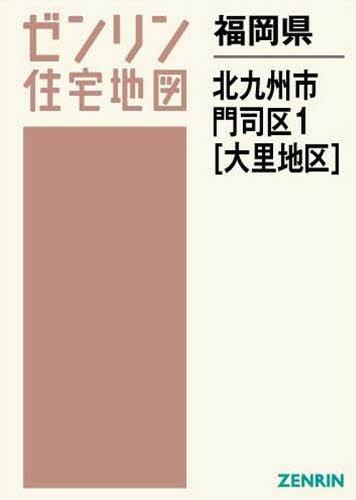 福岡県 北九州市 門司区  1 大里 (ゼンリン住宅地図)[本/雑誌] / ゼンリン / ※ゆうメール利用不可